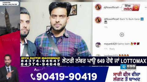 DJ Flow ਤੇ Mankirt Aulakh ਦੇਣਗੇ Pollywood  ਨੂੰ Big Surprise l Dainik Savera