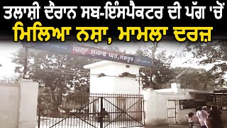Sangrur jail में sub inspector 20 ग्राम स्मैक समेत Arrest