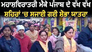 Maha Shivratri ਮੌਕੇ Punjab ਦੇ ਵੱਖ ਵੱਖ ਸ਼ਹਿਰਾਂ 'ਚ ਸਜਾਈ ਗਈ Shobha Yatra
