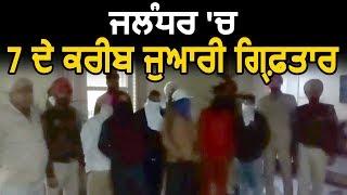 Jalandhar 'ਚ Police ਨੇ ਕਰੀਬ 7 ਜੁਆਰੀਆਂ ਨੂੰ ਕੀਤਾ ਗ੍ਰਿਫ਼ਤਾਰ