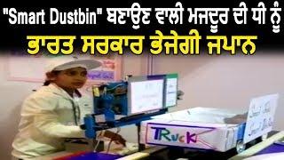 """Smart Dustbin"" ਬਣਾਉਣ ਵਾਲੀ ਮਜਦੂਰ ਦੀ ਧੀ ਨੂੰ ਭਾਰਤ ਸਰਕਾਰ ਭੇਜੇਗੀ ਜਪਾਨ"