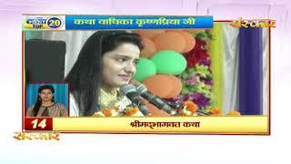 Bhakti Top 20 || 26 February 2020 || Dharm And Adhyatma News || Sanskar