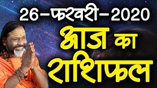 Gurumantra 26 February 2020 - Today Horoscope - Success Key - Paramhans Daati Maharaj