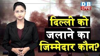 दिल्ली को जलाने का जिम्मेदार कौन ?  राजधानी में क्यों उग्र हुआ शांतिपूर्ण प्रदर्शन |#DBLIVE