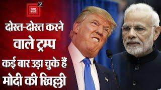 आज Modi को अपना ख़ास दोस्त कहने वाले Trump कई बार उड़ा चुके हैं उनका मजाक