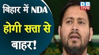 बिहार में NDA होगी सत्ता से बाहर ! NDA को हराने के लिए Tejashwi Yadav ने बदला रास्ता |#DBLIVE