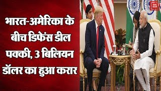 बेहतर बनेंगे रिश्ते: भारत-अमेरिका के बीच 3 बिलियन डॉलर का डिफेंस एग्रीमेंट्स