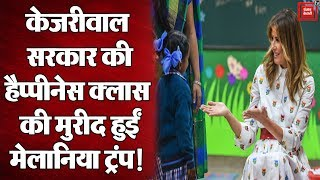 Happiness Class देखने Delhi के सरकारी स्कूल पहुंचीं Melania Trump, बच्चों ने ऐसे किया स्वागत