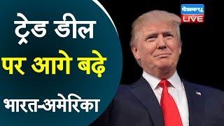ट्रेड डील पर आगे बढ़े भारत—अमेरिका | 21वीं सदी में महत्वपूर्ण भारत—अमेरिका संबंध |