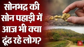 Sonbhadra की सोन पहाड़ी में राजा ने छिपाया था बेशकीमती का Gold? जानिए क्या है सच्चाई