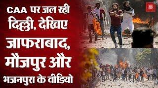 दिल्ली में फिर बेलगाम हुआ CAA विरोध, कई इलाकों में धारा 144 लागू