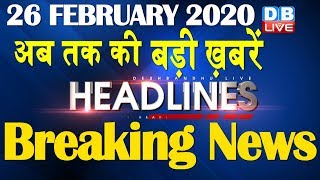 Top 10 News | Headlines, खबरें जो बनेंगी सुर्खियां | shaheen bagh, india news,namaste trump #DBLIVE