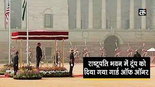अमरीकी राष्ट्रपति डोनाल्ड ट्रंप पहुंचे राष्ट्रपति भवन