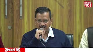 दिल्ली के हालात पर केजरीवाल की प्रेस कांफ्रेंस, कहा- 'पुलिस को कार्रवाई करने के अधिकार नहीं हैं'