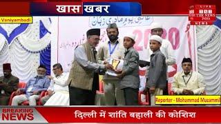 Vaniyambadi News / Urdu Mala का आयोजन किया गया