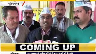 SUNDER NAGAR : DELHI चुनाव में जीत के बाद AAP  ने हिमाचल में शुरू किया ये अभियान