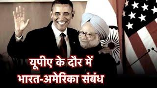 UPA के दौर में भारत-अमेरिका के संबंध नयी ऊंचाईयों पर पहुंचे
