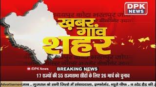 DPK NEWS खबर गाँव शहर    EVENING    राजस्थान के गाँव से लेकर शहर तक की हर बड़ी खबर   25.02.2020   