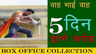 Subh Mangal Zyada Savdhan Fifth Day/5 Day Box Office World Wide Collection | News Remind