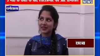 3 माह के कोर्स के बाद स्वरोजगार की ओर हिमाचल || ANV NEWS DHARAMSHALA - HIMACHAL