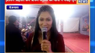 राज्यस्तरीय शिवरात्रि महोत्सव की अंतिम संध्या || ANV NEWS BAIJNATH - HIMACHAL