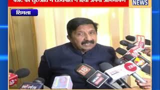बजट की शुरुआत में राज्यपाल ने दिया अपना अभिभाषण || ANV NEWS SHIMLA - HIMACHAL