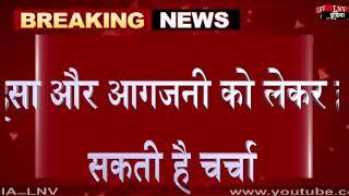 दिल्ली में गृह मंत्री अमित शाह आज करेंगे बैठक