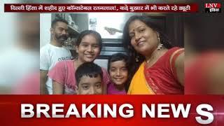 दिल्ली हिंसा में शहीद हुए कॉन्सटेबल रतनलाल!, कड़े बुखार में भी करते रहे ड्यूटी