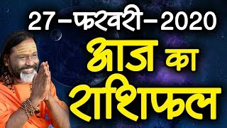 Gurumantra 27 February 2020 - Today Horoscope - Success Key - Paramhans Daati Maharaj