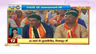 Bhakti Top 20 || 27 February 2020 || Dharm And Adhyatma News || Sanskar