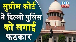 Supreme Court ने दिल्ली पुलिस को लगाई फटकार |'भड़काऊ बयान देने वालों पर कार्रवाई करनी चाहिए' #DBLIVE