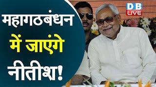 महागठबंधन में जाएंगे Nitish kumar! |हमारे सीएम उम्मीदवार बनें नीतीश—मांझी #DBLIVE