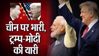 Trump और Modi में बढ़ती नजदीकियां, जला China