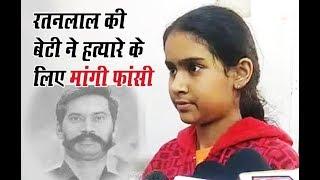 रतन लाल की बेटी ने की पिता को शहीद का दर्जा देने की मांग