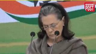 सोनिया गांधी ने गृहमंत्री का इस्तीफा मांगाकेजरीवाल सरकार पर भी बोला हमला, देखिए पूरा बयान