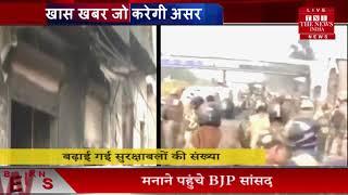 Delhi violence // दिल्ली में नहीं थमा CAA पर बवाल, हिंसा में मरने वालों की संख्या 22 हुई