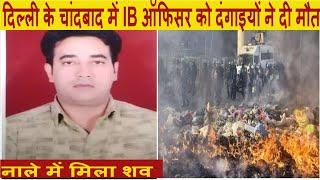 DEHLI Violence // IB OFFICER #ANKIT शर्मा का शव नाले से बरामद किया गया