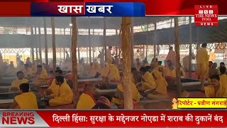 #MadhayPradeshश्री मणि मंदिर प्राण प्रतिष्ठा एवअति रूद्र महायज्ञ, चतुर्थ दिवस कार्यक्रम