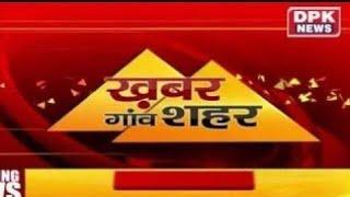 DPK NEWS खबर गाँव शहर || EVENING || राजस्थान के गाँव से लेकर शहर तक की हर बड़ी खबर | 26.02.2020 ||