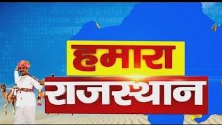 DPK NEWS || हमारा राजस्थान || राजस्थान की हर खबर || 26.02.2020 || TOP NEWS