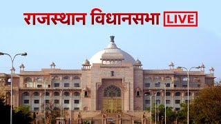 विधानसभा LIVE  || Rajasthan || विधानसभा से लाइव LIVE । DPK NEWS