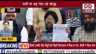 जागो पार्टी के महासचिव सरदार परमिंदर पाल सिंह ने किया प्रेस कांफ्रेंस|| Divya Delhi News