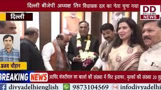 दिल्ली बीजेपी दफ्तर में रामबीर सिंह विधूड़ी को विधायक दल का नेता चुना गया|| Divya Delhi News