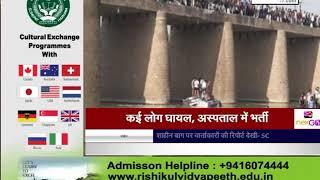 RAJASTHAN : नदी में गिरी बरातियों से भरी बस, 25 लोगों की मौत, 5 घायल