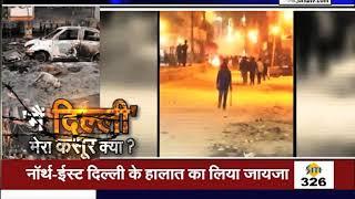 DELHI हिंसा के कितने गुनहगार ?