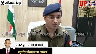 राठ में चार वर्षीय मासूम के साथ दुष्कर्म, आरोपी गिरफ्तार