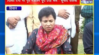 दिल्ली दंगों पर गृह मंत्रालय पूरी तरह फेल : कुमारी शैलजा || ANV NEWS HISAR - HARYANA