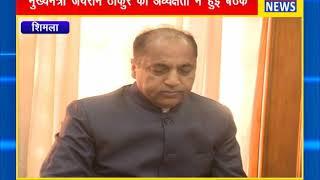 मुख्यमंत्री जयराम ठाकुर की अध्यक्षता में हुई बैठक || ANV NEWS SHIMLA - HIMACHAL