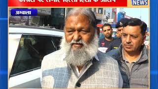 लोगों का आपसी भाईचारा बिगाड़ रही कांग्रेस: विज || ANV NEWS AMBALA - HARAYANA
