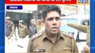 अंबाला पुलिस ने चलाया अभियान || ANV NEWS AMBALA - HARYANA